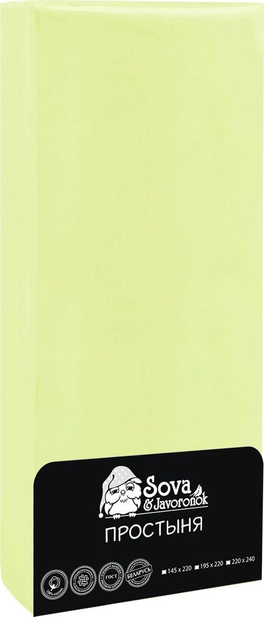 Простыня Sova & Javoronok, цвет: салатовый, 195 х 220 см8030115816Простыня Sova & Javoronok выполнена из гладкокрашеной бязи премиум класса - экологически чистой ткани на основе натурального хлопка. Бязь пропускает воздух, прекрасно переносит множество стирок без ущерба для внешнего вида, хорошо утюжится. Кроме того, она стоит дешевле других хлопчатобумажных тканей, поэтому представляет собой идеальное сочетание практичности, привлекательности и доступности. Простыня Sova & Javoronok очень практична и неприхотлива в уходе.