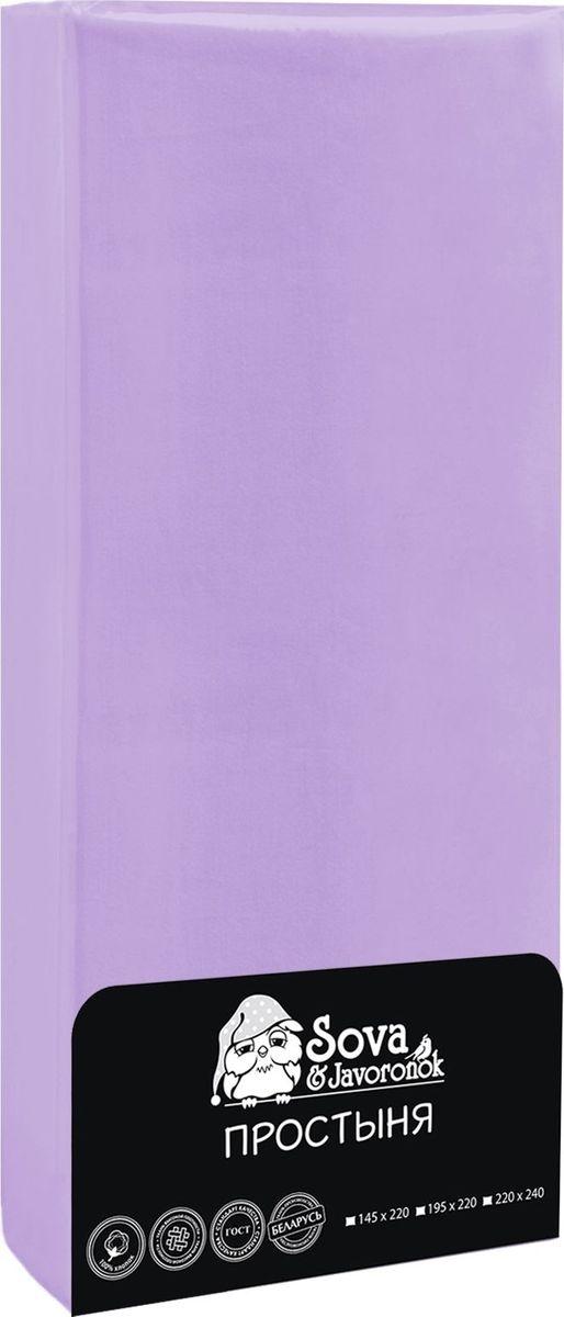 Простыня Sova & Javoronok, цвет: фиолетовый, 195 х 220 см8030115819Простынь 195х220 Сова и Жаворонок, фиолетовая, бязь Premium, гладкокрашеная