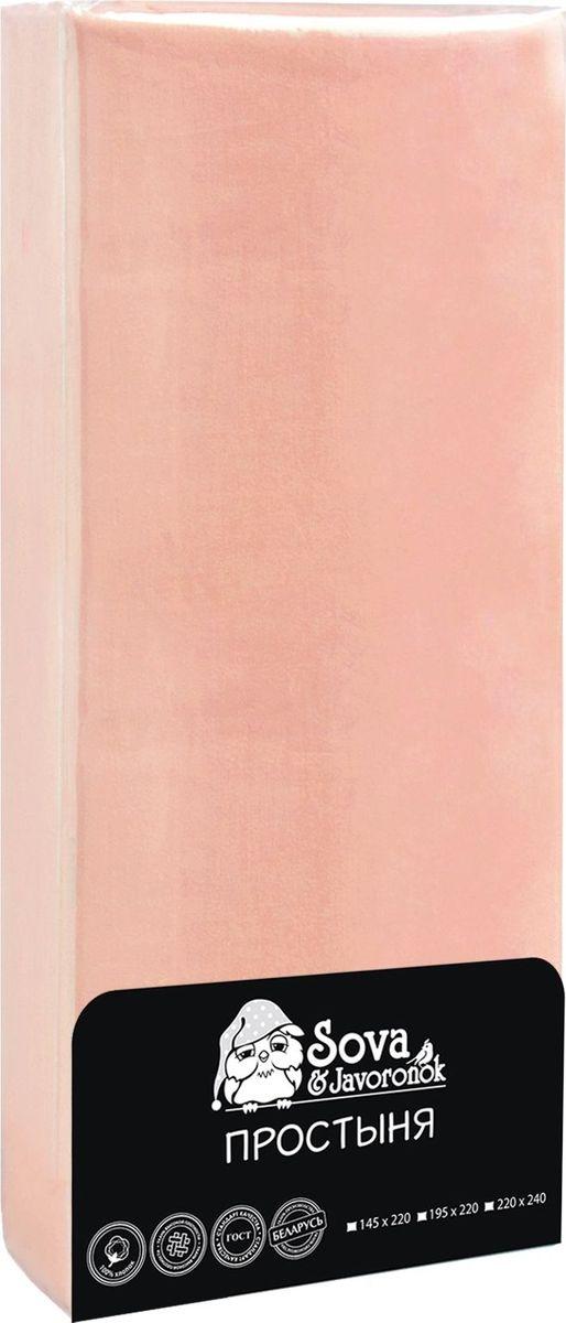 Простыня Sova & Javoronok, цвет: светло-розовый, 220 х 240 см8030115826Простынь 220х240 Сова и Жаворонок, светло-розовая, бязь Premium, гладкокрашеная