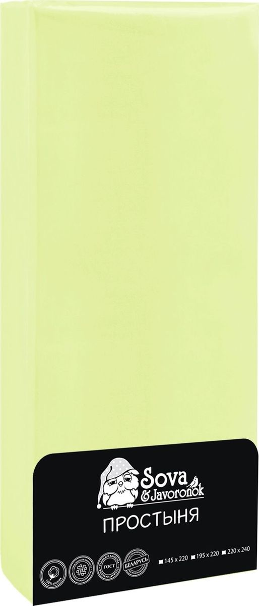 Простыня Sova & Javoronok, цвет: салатовый, 220 х 240 см8030115828Простыня Sova & Javoronok выполнена из гладкокрашеной бязи премиум класса - экологическичистой ткани на основе натурального хлопка. Бязь пропускает воздух, прекрасно переноситмножество стирок без ущерба для внешнего вида, хорошо утюжится. Кроме того, она стоитдешевле других хлопчатобумажных тканей, поэтому представляет собой идеальное сочетаниепрактичности, привлекательности и доступности.Простыня Sova & Javoronok очень практична и неприхотлива в уходе.