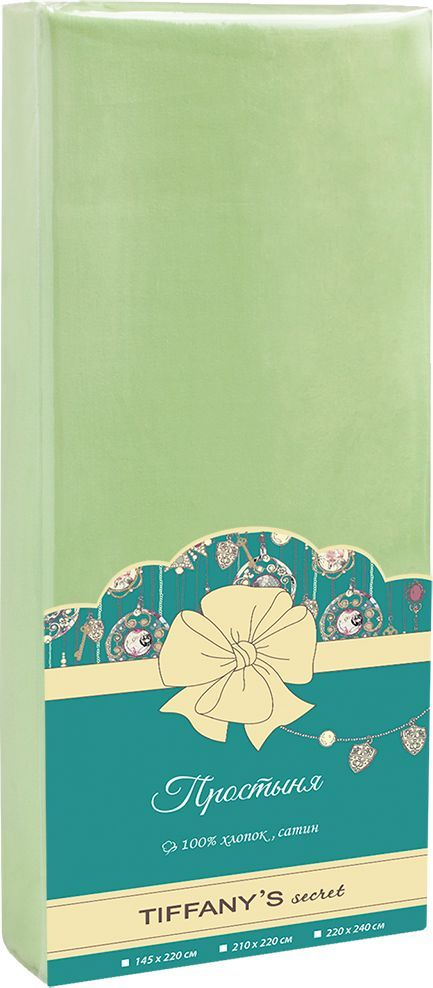 Простыня Tiffanys Secret, цвет: салатовый, 210 х 220 см8040816453Простыня 210х220 TIFFANYS secret, салатовая, сатин гладкокрашеный