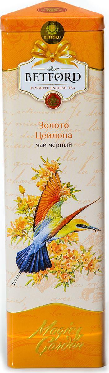 Betford Золото Цейлона чай черный, 80 г4792021029585ОРА – Оранж пекое, категории А – чай из цельных (до 3-4 см длиной) верхних наиболее сочных листьев. При заваривании получается чайный напиток с оранжевым оттенком, нежным вкусом и ароматом.Состав: чай черный байховый цейлонский стандарт ОРАСорт: высший, стандарт ОРАПроизводитель : Шри ЛанкаСрок годности: 36 месяцев с даты изготовления.Фасовка: ж/б, 80 г.В коробке: 24 банкиВсё о чае: сорта, факты, советы по выбору и употреблению. Статья OZON Гид