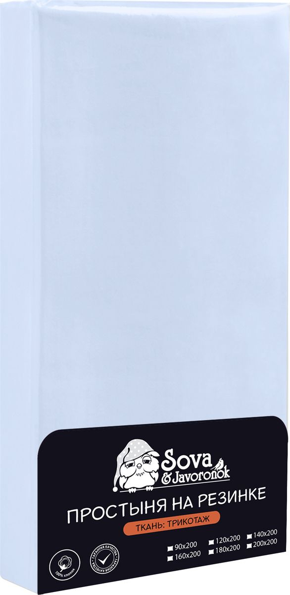Простыня на резинке Sova & Javoronok, цвет: голубой, 180 х 200 см28030117538Простыня на резинке Sova & Javoronok, изготовленная из трикотажной ткани (100% хлопок),будет превосходно смотреться с любыми комплектами белья. Хлопчатобумажный трикотаж поправу считается одним из самых качественных, прочных и при этом приятных на ощупь. Егогигиеничность позволяет использовать простыню и в детских комнатах, к тому же 100%-ый хлопокв составе ткани не вызовет аллергии. У трикотажного полотна очень интересная структура,немного рыхлая за счет отсутствия плотного переплетения нитей и наличия особых петель,благодаря этому простыня Сова и Жаворонок отлично пропускает воздух и способствует егопостоянной циркуляции. Поэтому ваша постель будет всегда оставаться свежей. Но главное и,пожалуй, самое известное свойство трикотажа - это его великолепная растяжимость, поэтому этаткань и была выбрана для натяжной простыни на резинке. Простыня прошита резинкой по всему периметру, что обеспечивает более комфортный отдых, таккак она прочно удерживается на матрасе и избавляет от необходимости часто поправлятьпростыню.