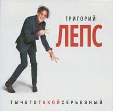 Григорий Лепс Григорий Лепс. ТыЧегоТакойСерьезный (2 CD) григорий лепс полный вперед lp