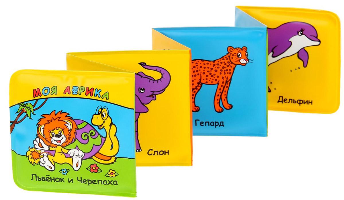 Умка Книжка-игрушка Моя Африка Львенок и Черепаха