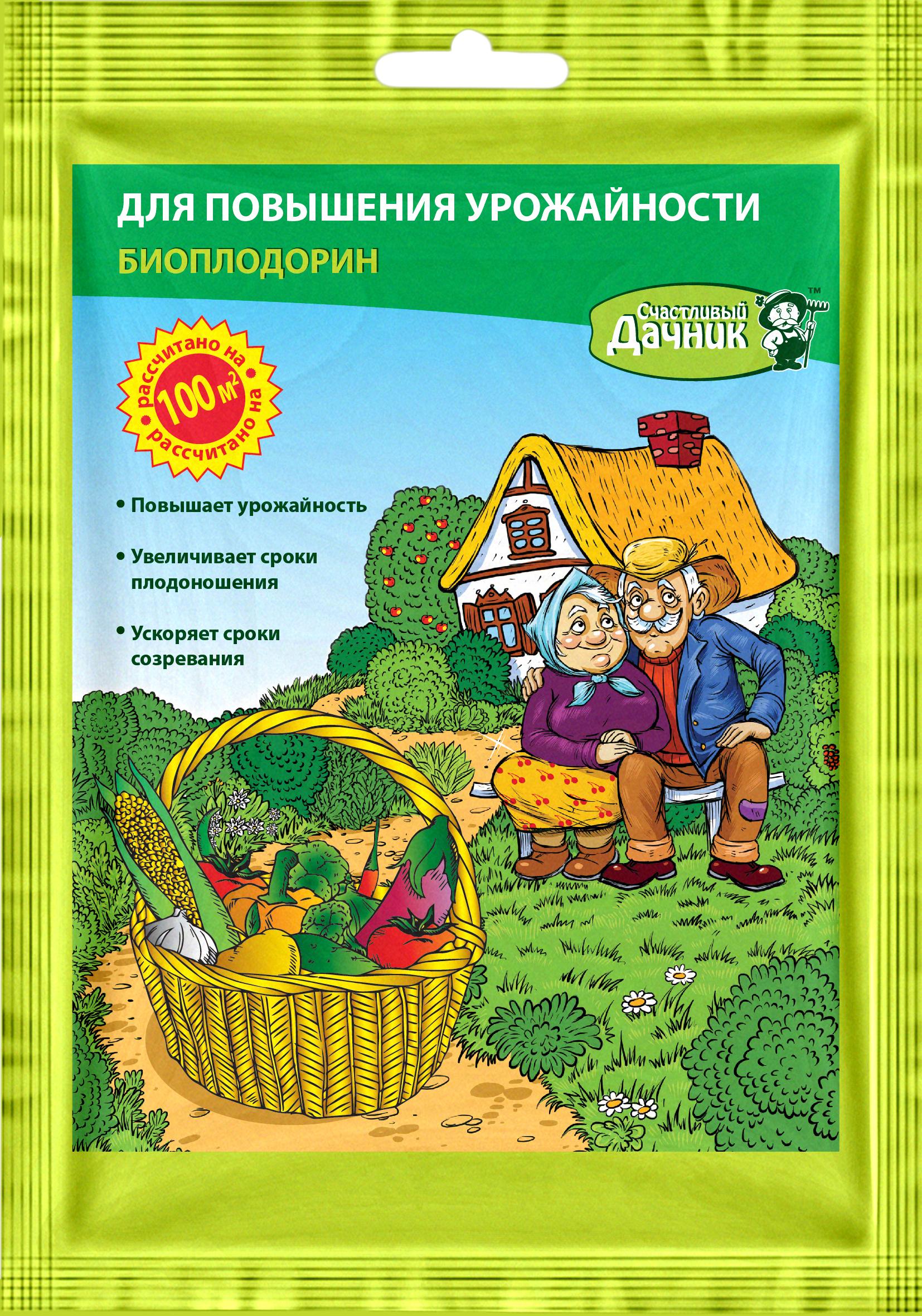 Биоплодорин Счастливый дачник, для овощей и фруктов, 80 гБПО-80Биоплодорин Счастливый дачник для овощей и фруктов - это биологический продукт для оздоровления почвы иповышения плодородия. Рекомендуется также для использования в тепличных условиях. При комбинированном использовании с минеральными удобрениями рекомендуется использование минеральныхудобрений в количестве не более 20-25 % от предписанной дозировки. Полезные свойства продукта: - повышает урожайность на 50-70%, - ускоряет сроки созревания на 10-14 дней, - увеличивает сроки плодоношения на 8-12 дней. Микроорганизмы, входящие в состав биоактиватора, перерабатывают органические соединения в доступные длярастений формы, чем способствуют улучшению питания сельскохозяйственных культур и повышению ихпродуктивности. Кроме того, за счет создания здоровой микробиоты из почвы вытесняются патогенные игнилостные микроорганизмы, что снижает риск заболеваемости растений. Средство может быть использовано при предпосевной подготовке почвы, для обработки семян овощных культур иклубней картофеля перед посадкой, а также для корневой подкормки растений в период роста, цветения иплодоношения. Товар сертифицирован.