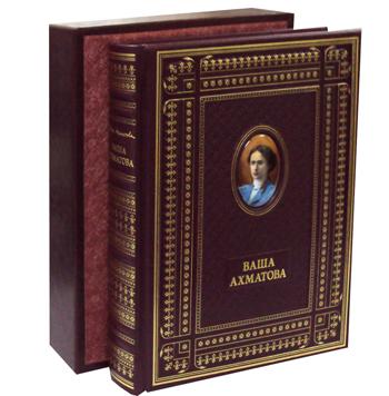 Ахматова А.А. Ваша Ахматова (подарочное издание)