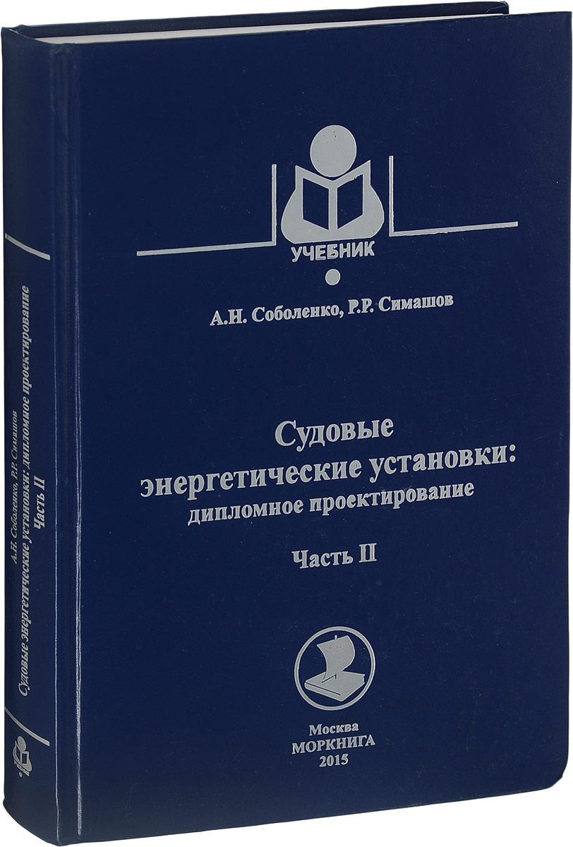 Судовые энергетические установки: дипломное проектирование. Часть 2. Соболенко А.Н., Симашов Р.Р.