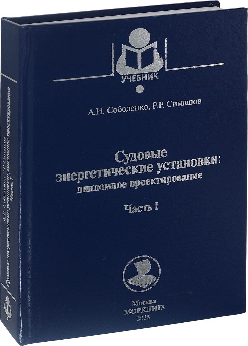 Судовые энергетические установки: дипломное проектирование. Часть 1. Соболенко А.Н., Симашов Р.Р.