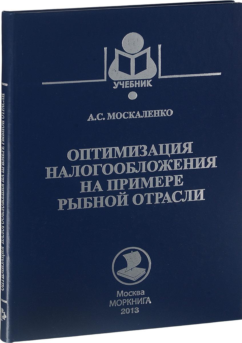 Zakazat.ru: Оптимизация налогообложения на примере рыбной отрасли. Учебное пособие. А. С. Москаленко