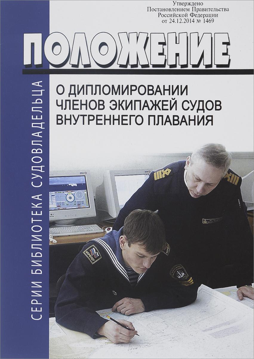 Положение о дипломировании членов экипажей судов внутреннего плавания. Последняя редакция
