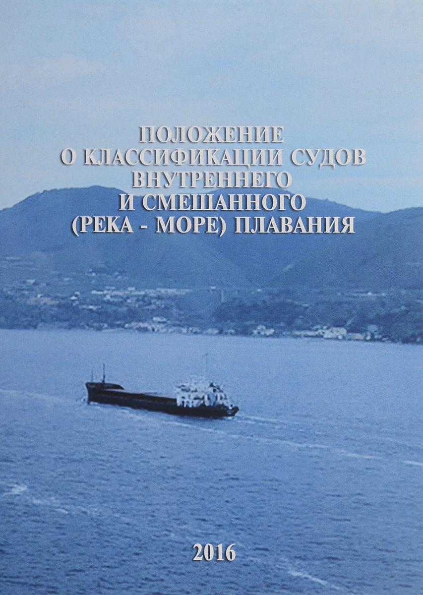 Положение о классификации судов внутреннего и смешанного (река - море) плавания