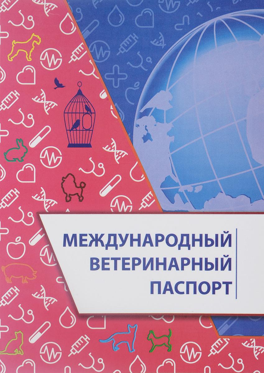 Международный ветеринарный паспорт ветеринарный паспорт в интернет магазине
