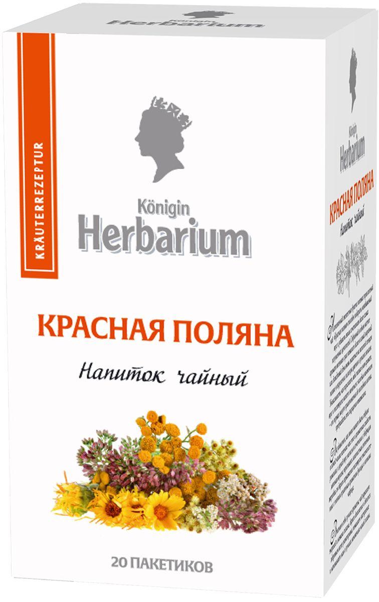 Императорский чай Konigin Herbarium Красная поляна, 20 шт