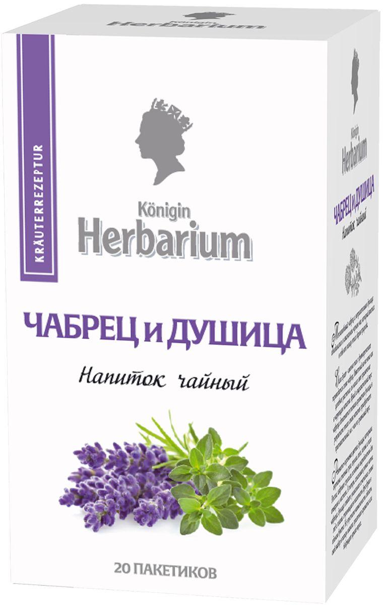 Императорский чай Konigin Herbarium Чабрей с душицей, 20 шт цена
