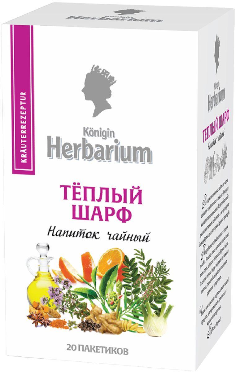 Императорский чай Konigin Herbarium Теплый шарф, 20 шт