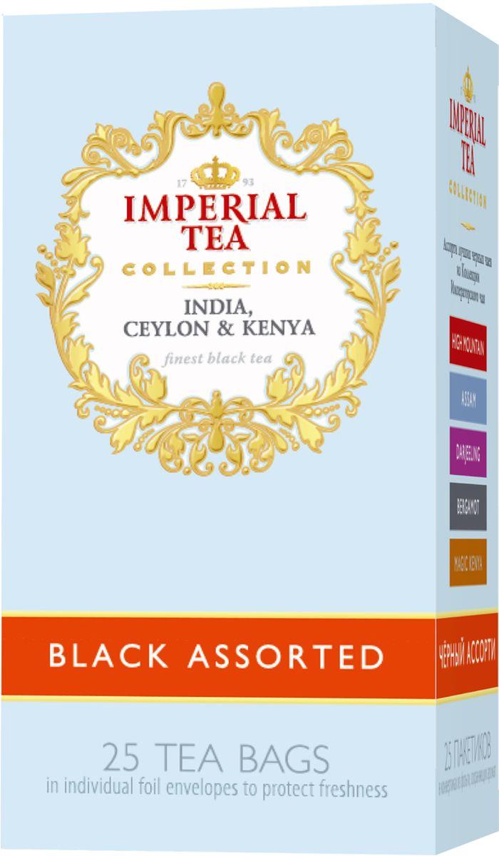Императорский Чай Collection ассорти черный чай, 25 шт чай ассорти imperial tea collection пакетированный набор
