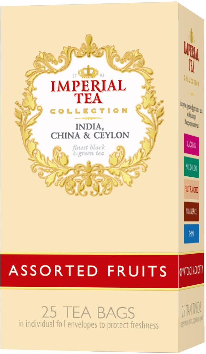 Императорский Чай Collection ассорти фруктовое, 25 шт чай ассорти imperial tea collection пакетированный набор
