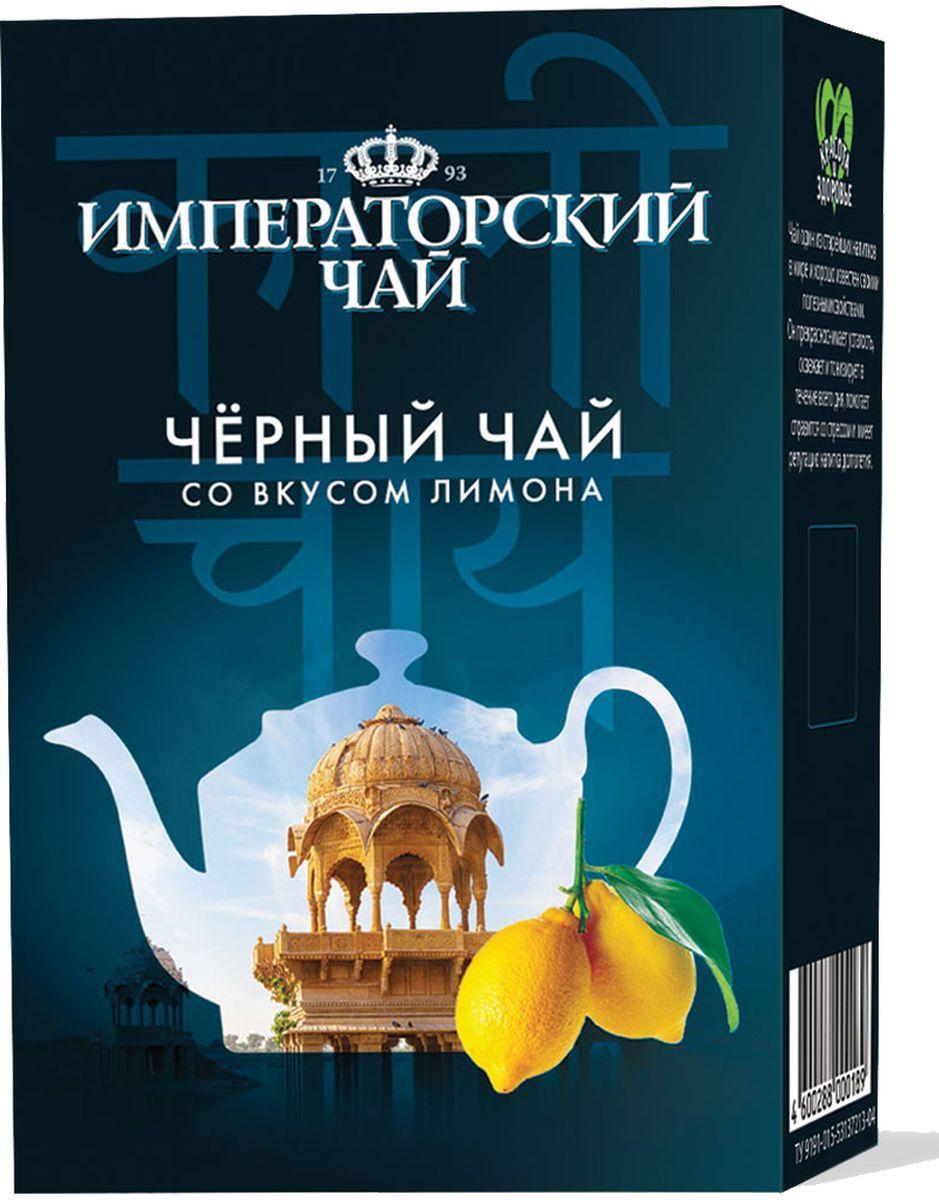 Императорский чай Лимон, 80 г50-201Традиция пить чай с лимоном - исконно русская. Именно поэтому этот напиток во всём мире называют русским чаем. Лёгкая кислинка и утончённый аромат лимона отлично дополняют благородный вкус высококачественного индийского чая. Диетологи рекомендуют добавлять в такой чай ложку мёда. Подходит для вечернего чаепития.