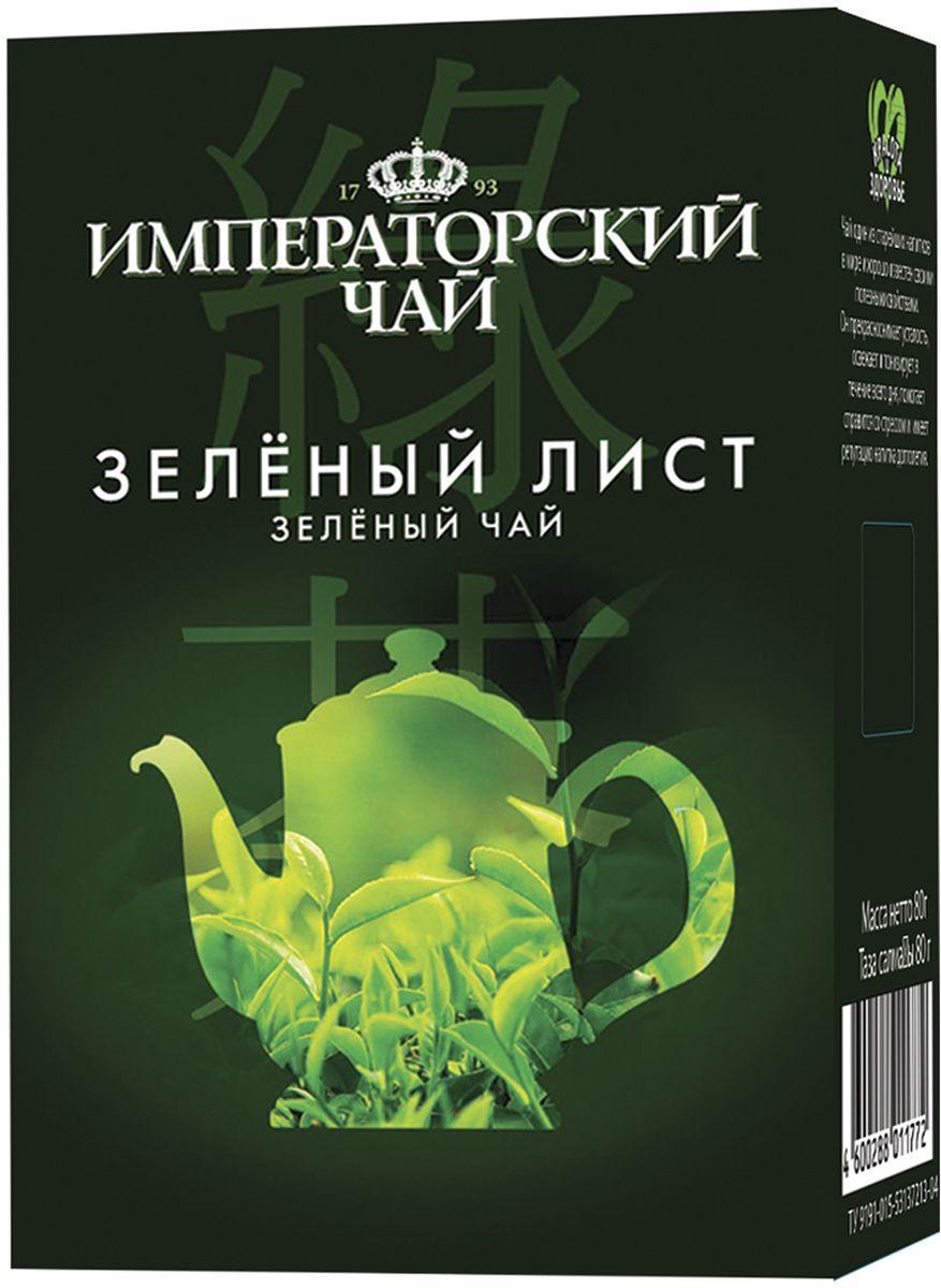 Императорский чай Зеленый лист, 80 г c pe153 yunnan run pin 7262 семь сыну пуэр спелый чай здравоохранение чай puerh китайский чай pu er 357g зеленая пища