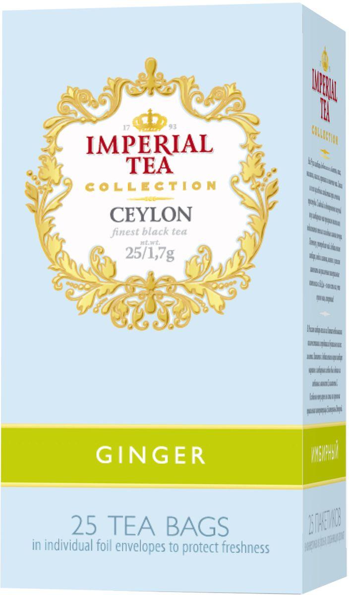 Императорский чай Collection Имбирный, 25 шт чай ассорти imperial tea collection пакетированный набор