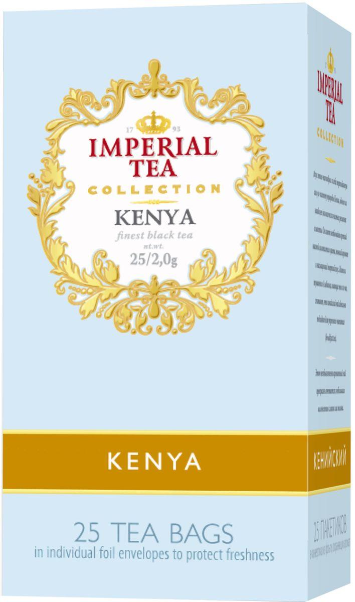 Императорский чай Collection Кения, 25 шт50-217Вкус этого чая вобрал в себя первозданную силу и чистоту природы Кении, одного из наиболее чистых регионов планеты. Он имеет необычайно крепкий настой золотистого цвета, тонкий аромат и насыщенный терпкий вкус. Жители туманного Альбиона, знающие толк в чае, считают, что кенийский чай идеально подходит для утреннего чаепития (breakfast tea).Всё о чае: сорта, факты, советы по выбору и употреблению. Статья OZON Гид