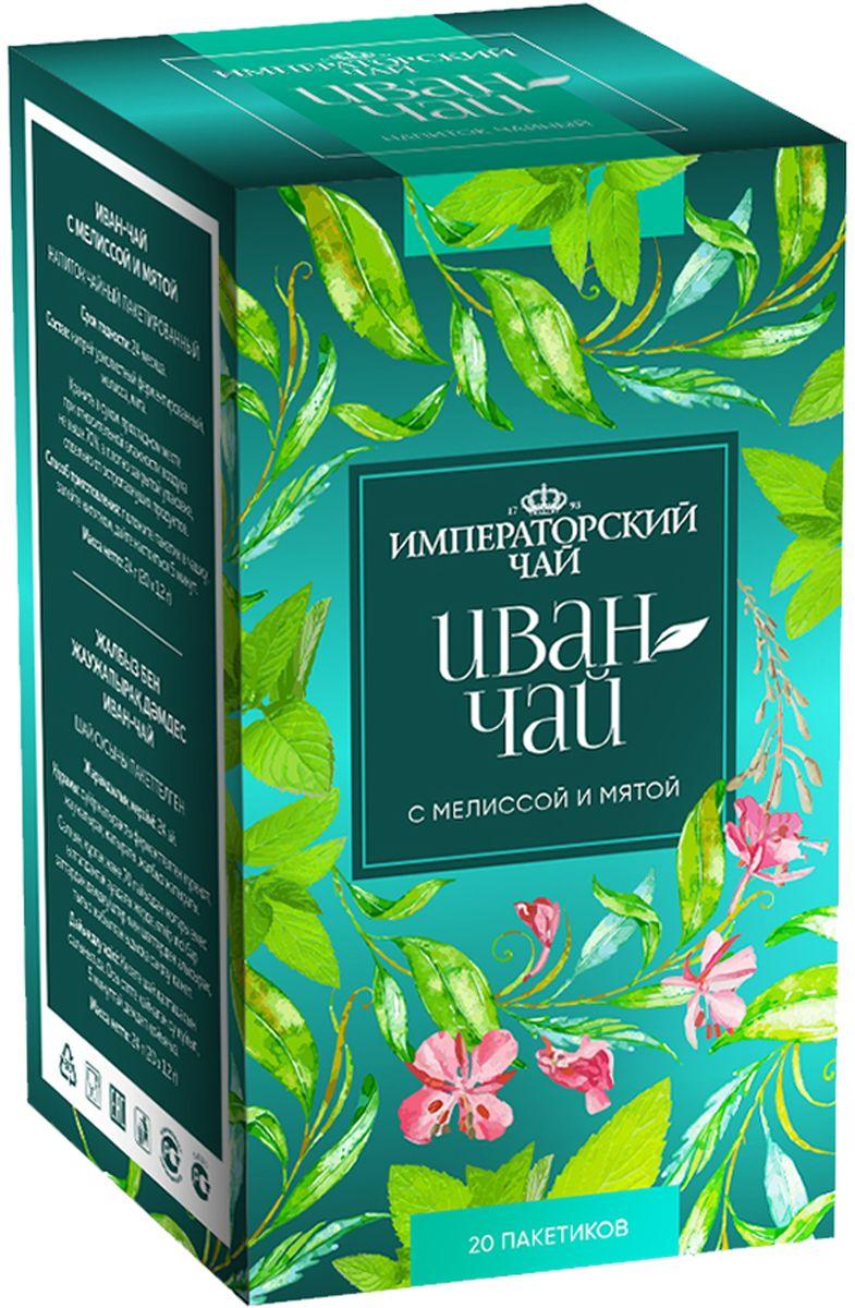 Императорский чай Иван-чай с мелиссой и мятой, 20 шт иван чай с мелиссой 50 г