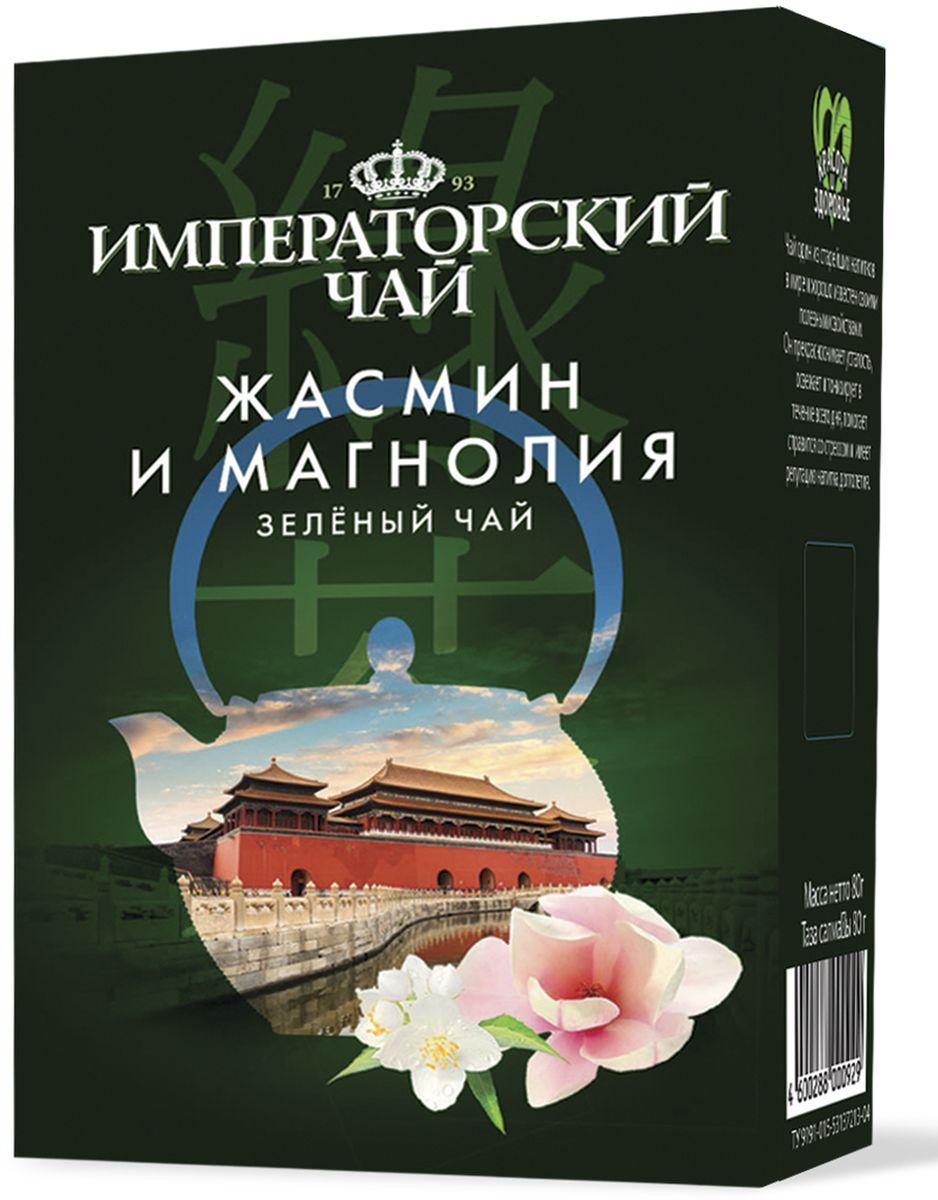 Императорский чай С жасминоми магнолией, 80 г