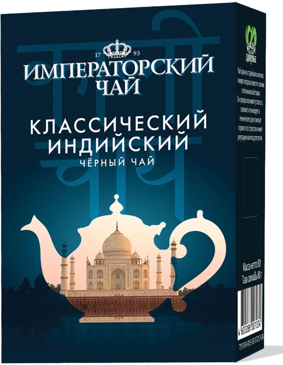 Императорский чай Классический Индийский, 80 г50-35Название района Нилгри на юге Индии означает Голубые горы. Чай, собранный здесь, ценится любителями чая за красивый янтарного цвета настой с утонченным ароматом и благородным, чуть терпким, мягким вкусом. Подходит для чаепития в любое время дня.Всё о чае: сорта, факты, советы по выбору и употреблению. Статья OZON Гид