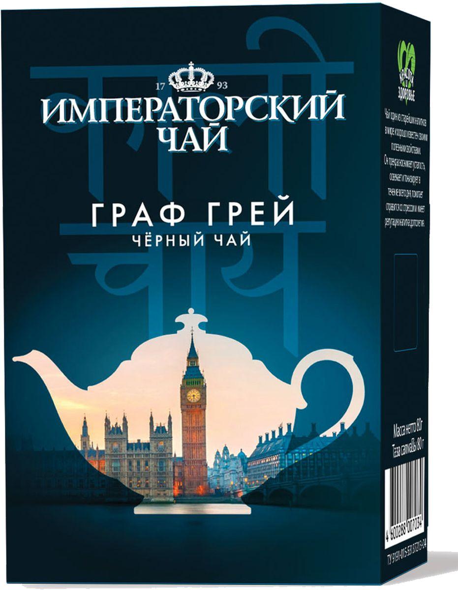 Императорский чай Граф Грей, 80 г50-37Традиционный для англичан, чай с бергамотом сейчас является одним из самых знаменитых ароматизированных чаев в мире. Бергамот оттеняет мягкий вкус чая изысканной ноткой цитрусовых. Этот чай уникален тем, что он одновременно насыщенный и лёгкий. Прекрасно подходит для утреннего и послеобеденного чаепития.Всё о чае: сорта, факты, советы по выбору и употреблению. Статья OZON Гид