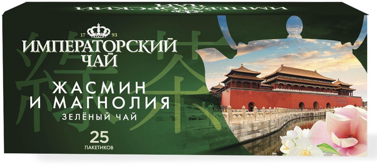 Императорский чай Жасмин и магнолия, 25 шт