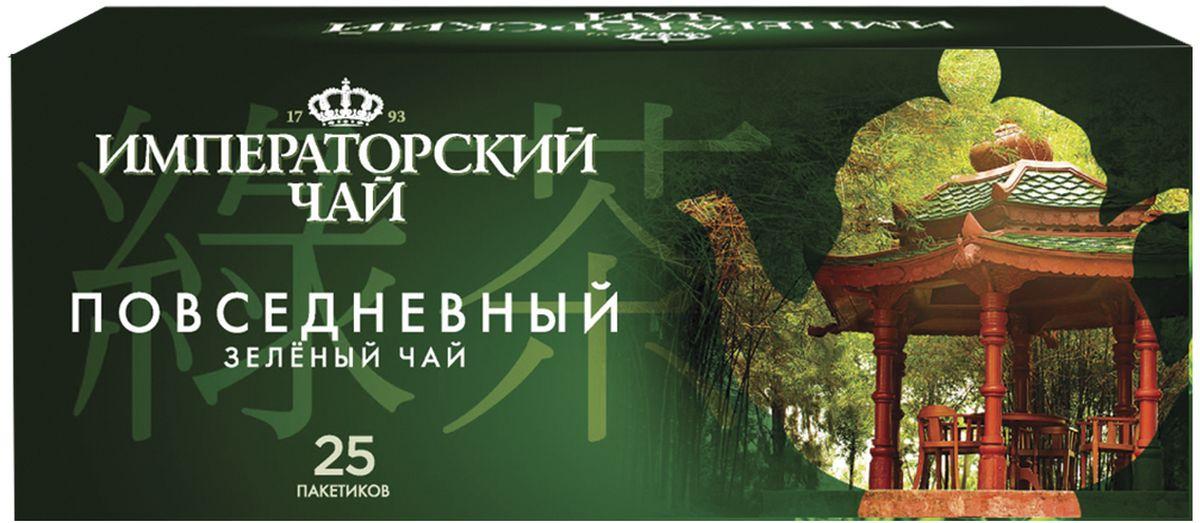 Императорский чай Повседневный, 25 шт50-250Китайский зеленый чай из провинции Чжецзян. Аромат дымный,сладковатый, с цветочными нотками. Вкус насыщенный, терпкий. Освежает и тонизирует в течение всего дня.Всё о чае: сорта, факты, советы по выбору и употреблению. Статья OZON Гид