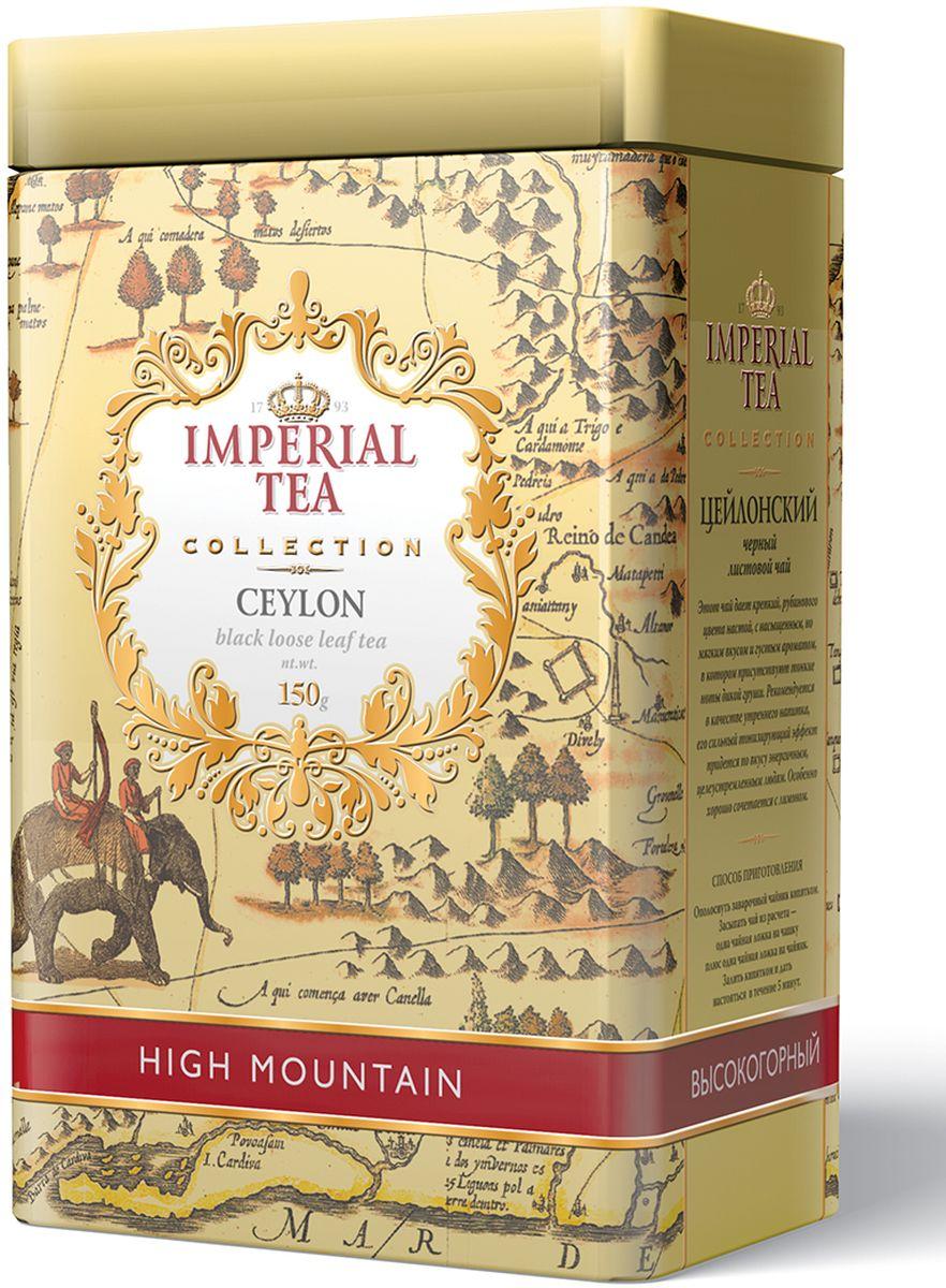 Императорский чай Collection Цейлон, 150 г50-75Цейлонский чай Высокогорный дает крепкий рубинового цвета настой с насыщенным, но мягким вкусом и густым ароматом, в котором присутствуют тонкие ноты дикой груши. Рекомендуется в качестве утреннего напитка. Его сильный тонизирующий эффект придется по вкусу энергичным, целеустремленным людям. Особенно хорошо сочетается с лимоном.Всё о чае: сорта, факты, советы по выбору и употреблению. Статья OZON Гид