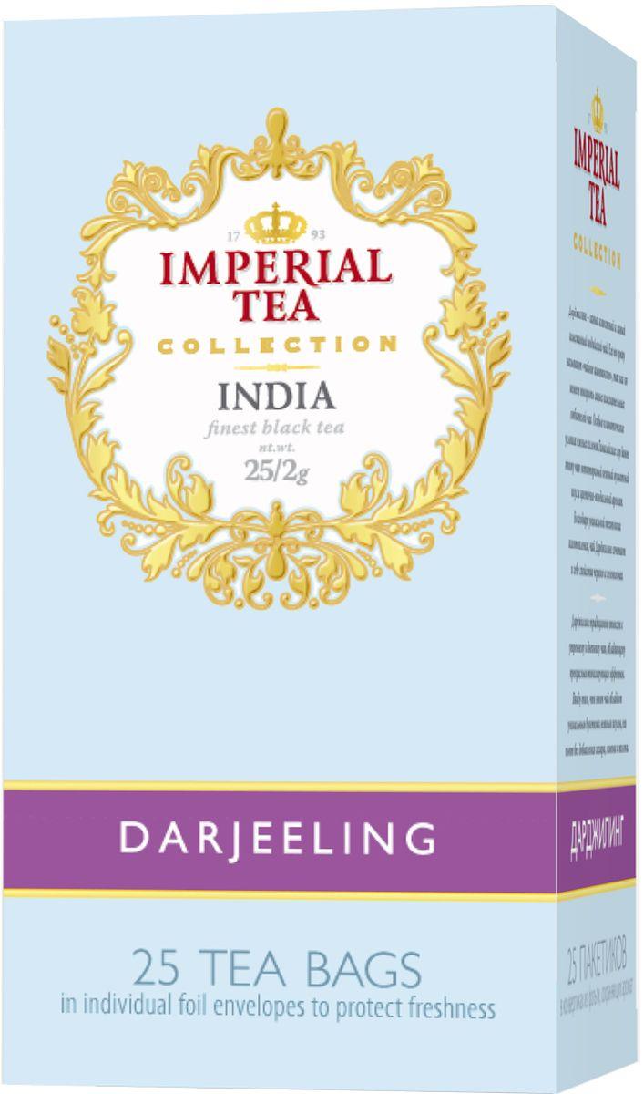 Императорский чай Collection Дарджилин, 25 шт50-77Дарджилинг - самый известный и самый изысканный индийский чай. Его по праву называют чайное шампанское, так как он может покорить самых взыскательных любителей чая. Особые климатические условия южных склонов Гималайских гор дают этому чаю неповторимыйнежный мускатный вкус и цветочно-мускатный аромат.Благодаря уникальному букету и восхитительному вкусу, дарджилинг принято пить без добавления сахара, лимона и молока.Всё о чае: сорта, факты, советы по выбору и употреблению. Статья OZON Гид