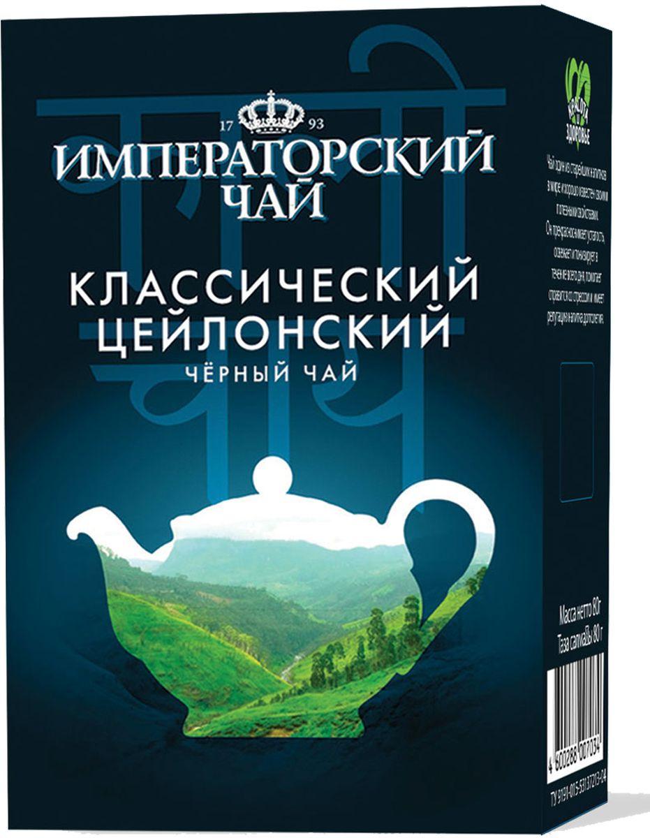 Императорский чай Классический цейлонский, 80 г50-90Цейлонский чай - излюбленный напиток настоящих ценителей. Он обладает густым ароматом и ярким вкусом с пряными нотками. Любители этого напитка знают о его тонизирующих свойствах. Идеально подходит для утреннего чаепития.