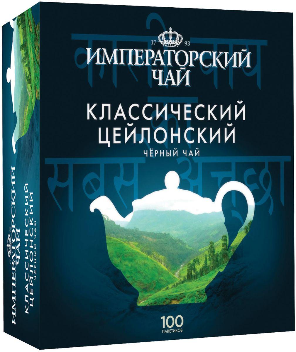 Императорский чай Классический цейлонский, 100 шт фруктовый чай императорский сад