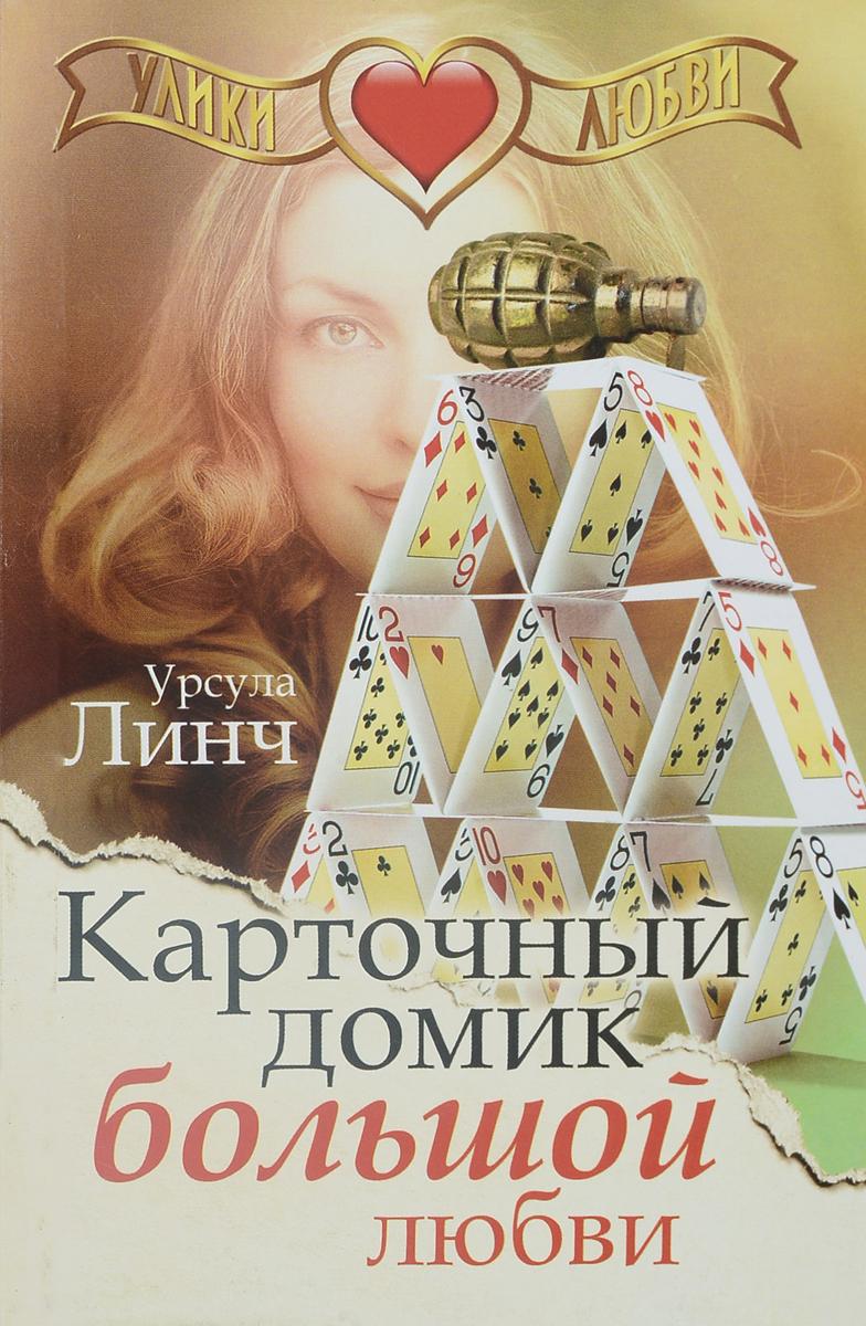 Урсула Линч Карточный домик большой любви