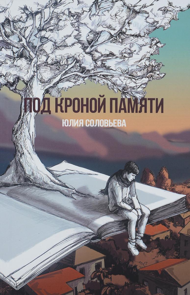 Юлия Соловьева Под кроной памяти