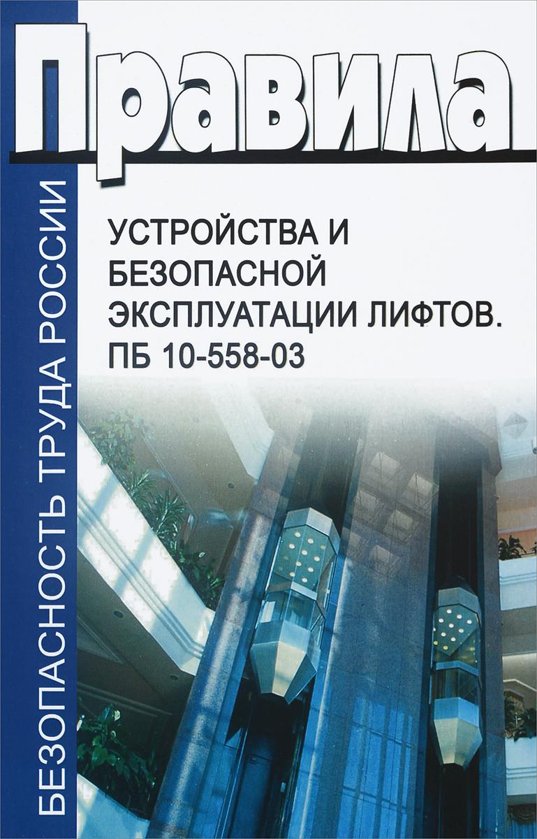 Правила устройства и безопасной эксплуатации лифтов. ПБ 10-558-03 правила устройства и безопасной эксплуатации водолазных барокамер