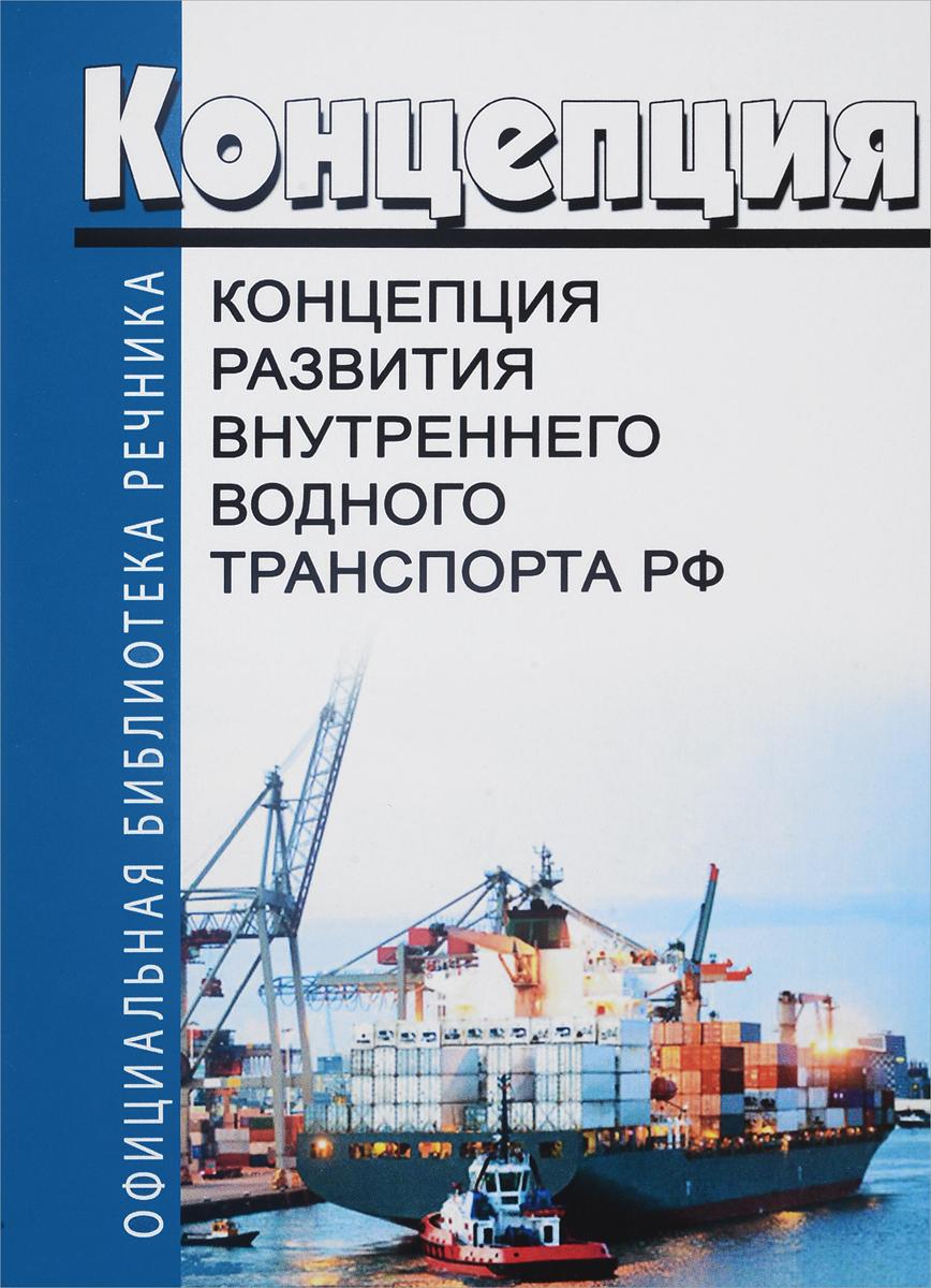 Концепция развития внутреннего водного транспорта РФ. Последняя редакция