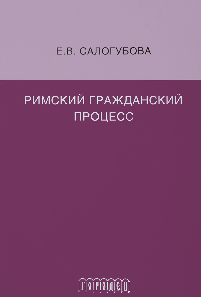 Е. В. Салогубова Римский гражданский процесс