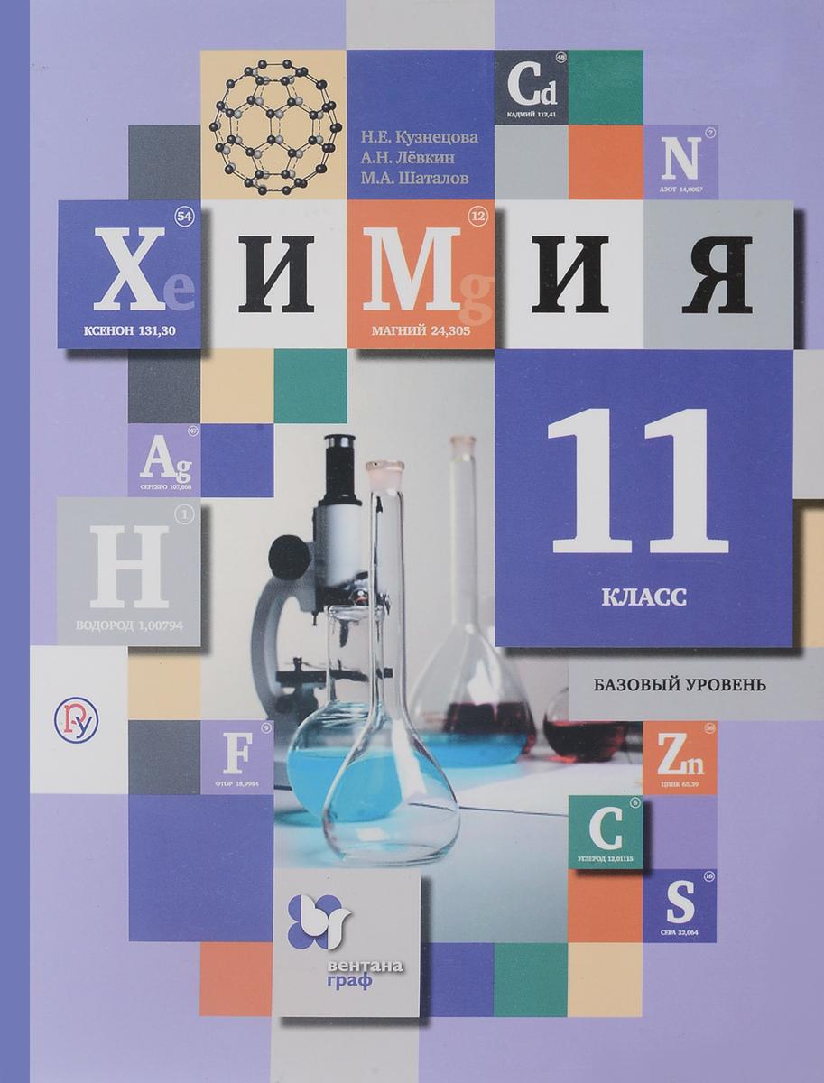 Н. Е. Кузнецова, А. Н. Левкин, М. А. Шаталов Химия. 11класс. Базовый уровень. Учебник н е кузнецова а н левкин химия 10 класс задачник