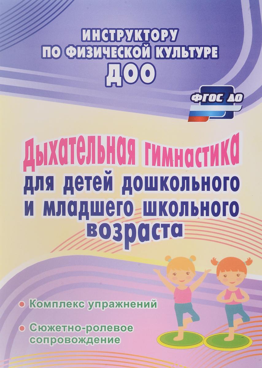 Дыхательная гимнастика для детей дошкольного и младшего школьного возраста. Комплекс упражнений, сюжетно-ролевое сопровождение