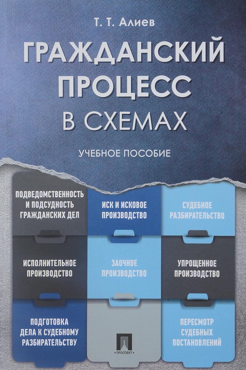 Гражданский процесс в схемах. Учебное пособие