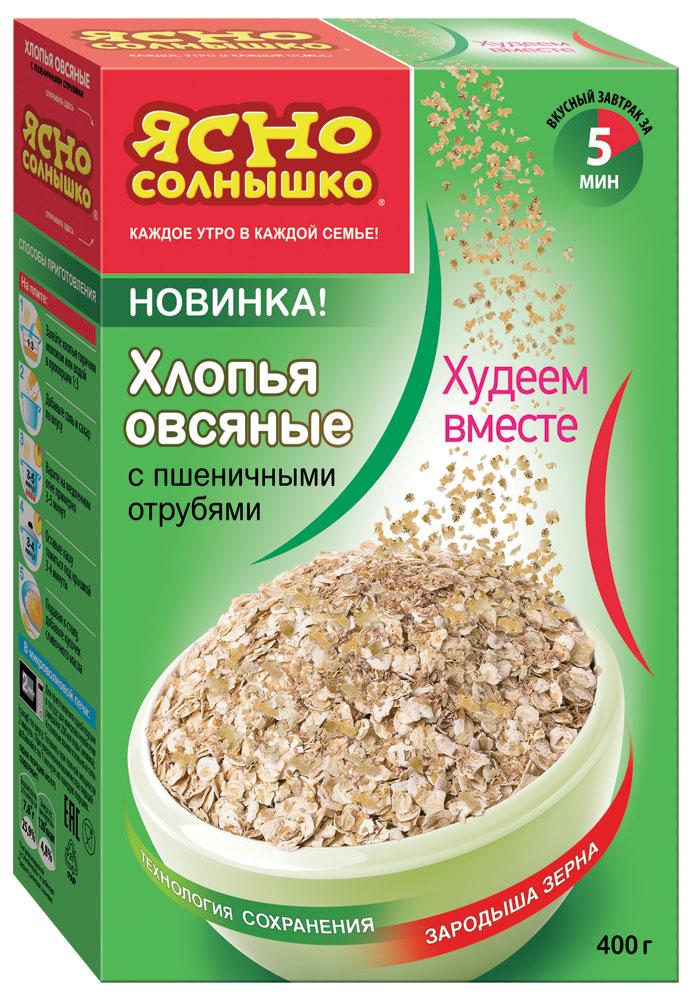 Ясно Солнышко Хлопья овсяные c пшеничными отрубями, 400 г6674Овсяные хлопья, произведенные по технологии сохранения природных отрубей и зародыша зерна. Тонко расплющенные овсяные хлопья с добавлением пшеничных отрубей.Витамины: В1(тиамин)-0,54 мг; В2 ( рибофлавин)-0,13.Минеральные вещества: магний 122,00 мг, железо -6,10 мг.Способ приготовления: Залейте хлопья горячим молоком или водой в пропорции 1:2. Добавьте соль и сахар по вкусу. Варите на медленном огне примерно 3-5 минут. Оставьте кашу томиться под крышкой еще 3-4 минуты. Подавая к столу, добавьте кусочек сливочного масла.Способ приготовления в микроволновой печи: Для приготовления одной порции в посуде для микроволновой печи смешайте 200 мл воды (молока), 4 столовые ложки хлопьев, добавьте соль и сахар по вкусу. Готовить при полной мощности 2 минуты. При увеличении количества порций прибавляйте по 1 минуте на каждую порцию. Лайфхаки по варке круп и пасты. Статья OZON Гид