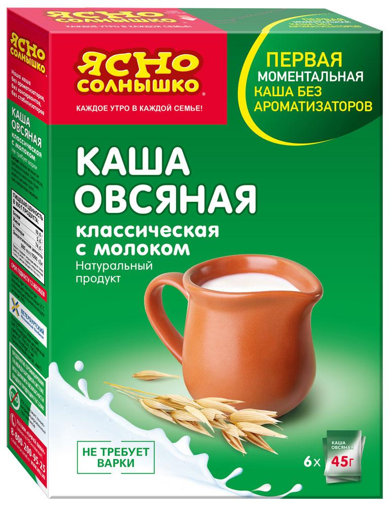 Ясно Солнышко Каша овсяная классическая с молоком, 6 шт по 45 г9635Моментальная каша без консервантов