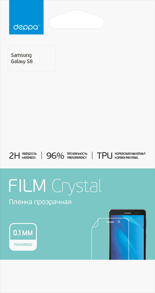 Deppa Film Cristalзащитная пленка для Samsung Galaxy S8, глянцевая