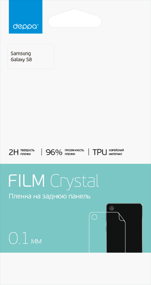 Deppa Film Cristal защитная пленка на заднюю панель для Samsung Galaxy S8, глянцевая