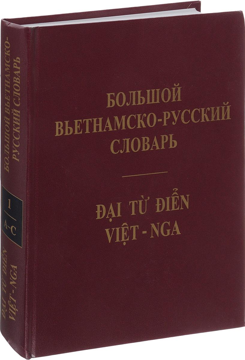 Большой вьетнамско-русский словарь. В 4 томах. Том 1 культура германии лингвострановедческий словарь