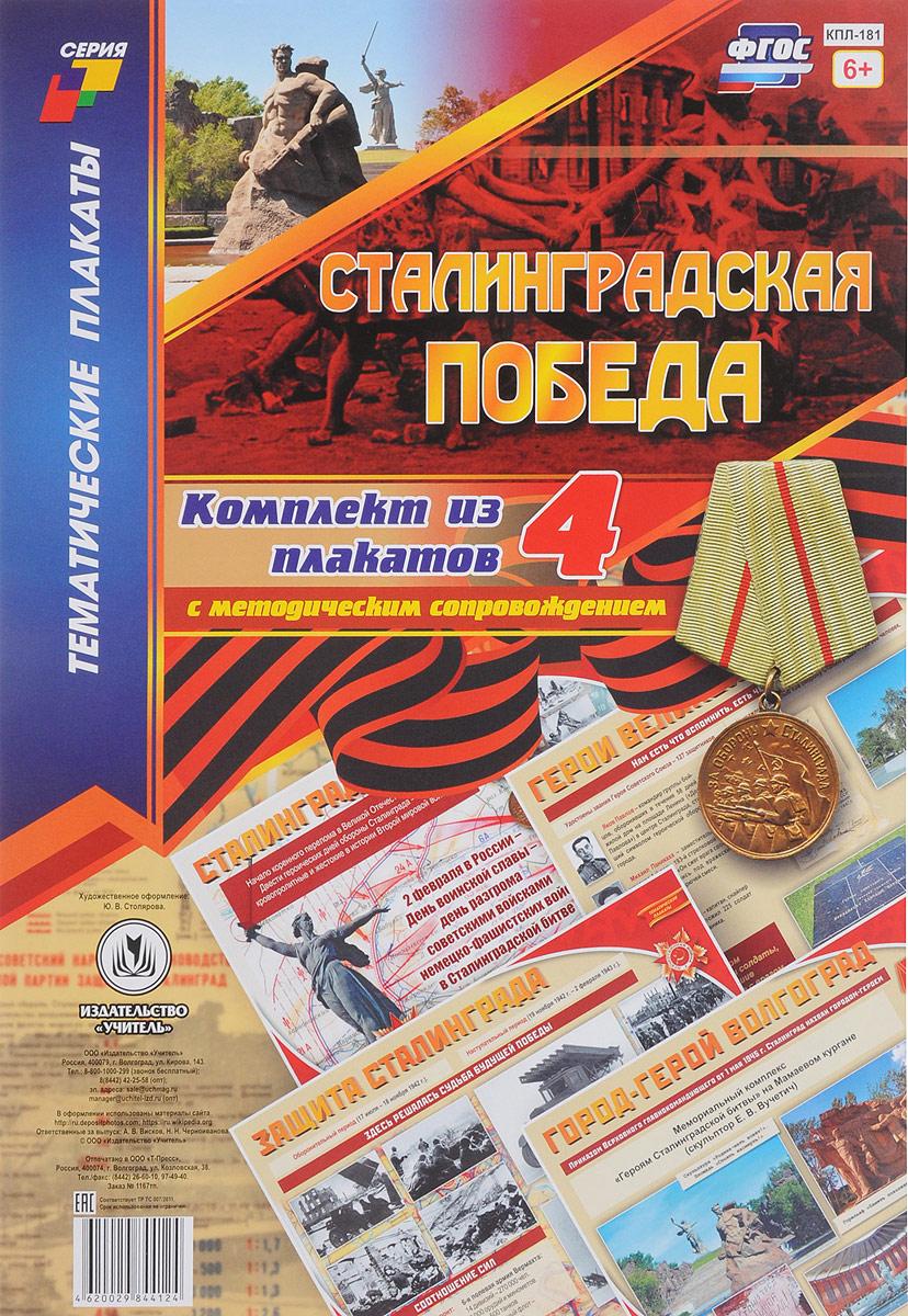 Сталинградская победа (комплект из 4 плакатов с методическим сопровождением) животные разных широт комплект из 4 плакатов с методическим сопровождением